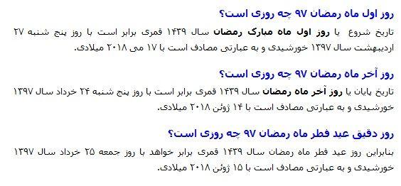 تاریخ شروع و پایان ماه رمضان و تعطیلات عید فطر 97