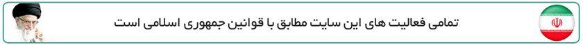 این سایت تابع قوانین جمهوری اسلامی ایران و سایت ساماندهی میباشد.