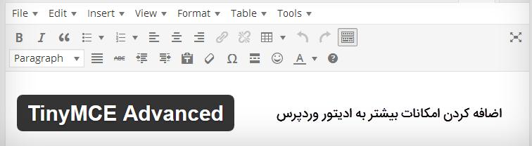 افزونه TinyMCE Advanced-اضافه کردن دکمه به ویرایشگر نوشته