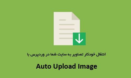 بهترین افزونه آپلود خودکار عکس موجود در متن فارسی وردپرس