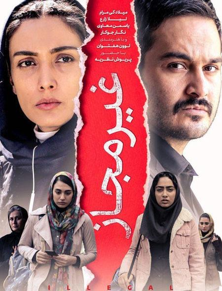 دانلود فیلم ایرانی غیر مجاز-download Gheyr Mojaz