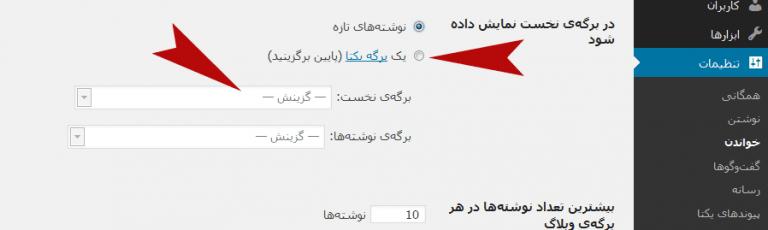 آموزش تنظیم برگه برای صفحه اصلی قالب صحیفه Sahifa